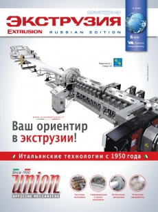 Extrusion Russia 6-2018