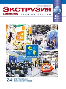 Extrusion Russia 2-2020