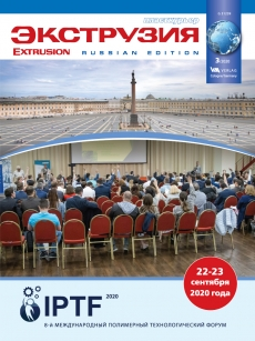 Extrusion Russia 3-2020