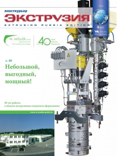 Extrusion Russia 6-2016