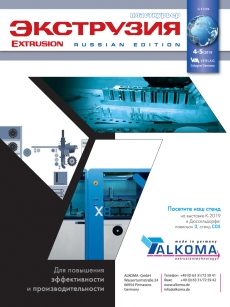 Extrusion Russia 4-5-2019